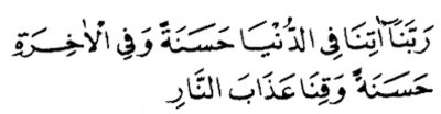 Ya Allah, berikanlah kepada Kami kebaikan di dunia, berikan pula kebaikan di akhirat dan lindungilah Kami dari adzab Neraka